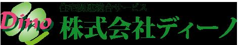 株式会社Dino|厚木・東京・横浜|床下湿気・シロアリ対策、リフォーム|住宅関連総合サービス